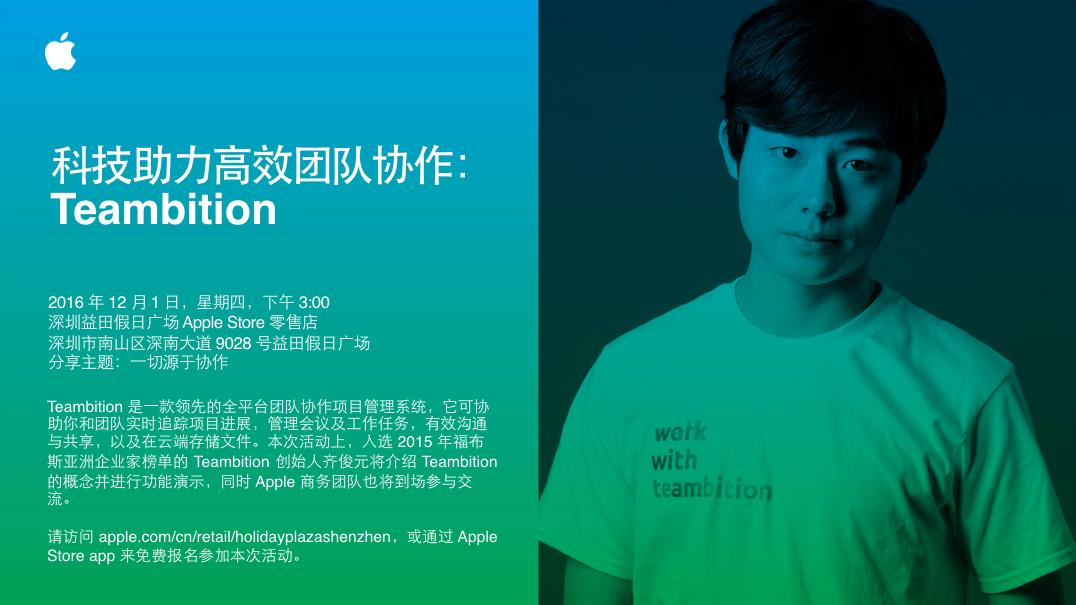 Shenzhen Apple Store Event – 科技助力高效团队协作:Teambition